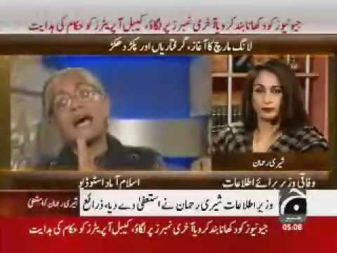 14-03-09 Federal Minister for Information and Broadcasting, Sherry Rehman has reportedly resigned