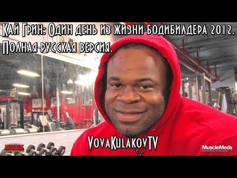 Кай Грин: Один день из жизни бодибилдера 2012. Полная версия. (VovaKulakovTV) 2018