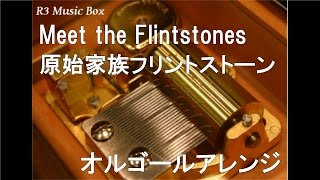 Meet the Flintstones/アニメ「原始家族フリントストーン」OP【オルゴール】