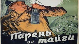 ПАРЕНЬ ИЗ ТАЙГИ 1941 (фильм Парень Из Тайги смотреть онлайн)