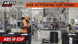 Производство блоков систем ABS и ESP на примере завода Bosch | Своими глазами