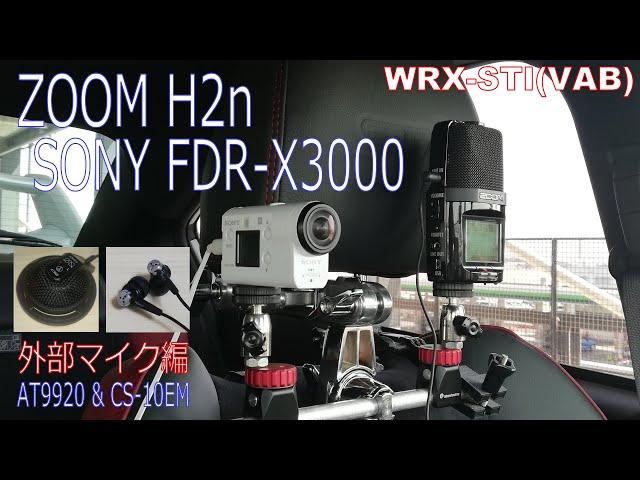 ハンディレコーダー ZOOM H2n 録音比較 外部マイク編 ヘッドホン推奨