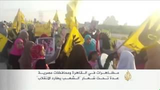 مظاهرات بالقاهرة ومحافظات مصرية عدة
