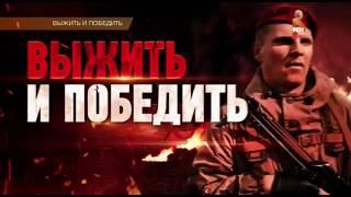 """Фрагмент программы """"Выжить и победить"""" от 02.06.2017 г. (HD)"""