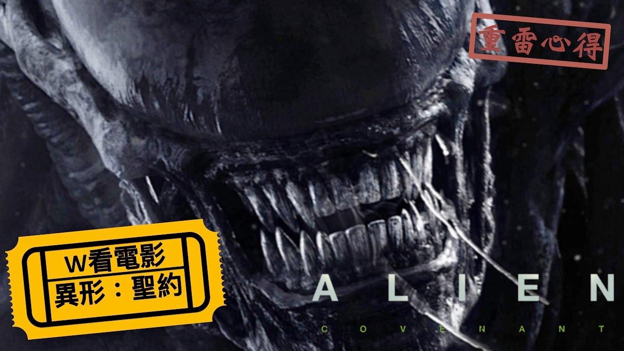 W看電影_異形:聖約(Alien: Covenant契約)_重雷心得 - YouTube