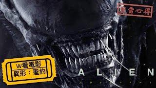 W看電影_異形:聖約(Alien: Covenant契約)_重雷心得
