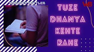 Tuze Dhanya Kehte Rahe Audio Video  Hindi Christian Song Worship Battler