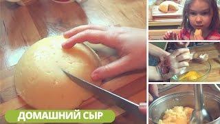 ДОМАШНИЙ СЫР - готовим семьей сыр из творога и молока(Привет, это видео того как мы готовим свой первый сир из молока и творога. Идея возникла приготовить домашни..., 2016-03-19T21:27:17.000Z)