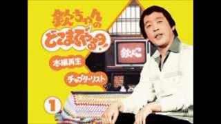 金ドンのテーマ よせなべトリオ 検索動画 23