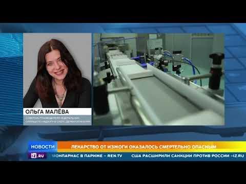 В России отзывают препарат от изжоги, который может вызвать рак