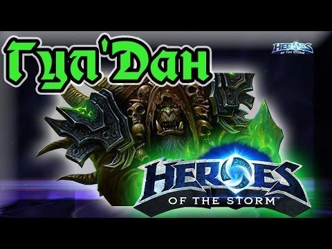 видео: hots - Гул'Дан [gul'dan] (Вся мощь чернокнижника). Обзор героя.