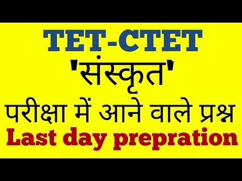 UPTET संस्कृत भाषा के महत्वपूर्ण प्रश्न