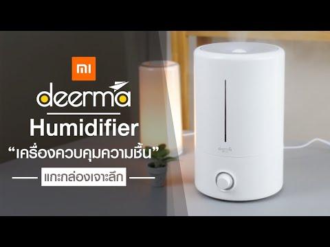 แกะกล่องเจาะลึกเครื่องควบคุมความชื้น Deerma Humidifier F628