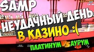 SAMP - Неудачный день в казино :( Абсолют Роле Плей   Аурум vs Платинум