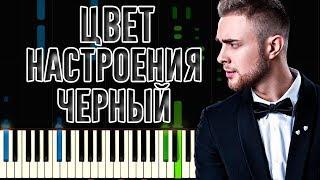 Егор Крид feat. Филипп Киркоров - Цвет Настроения Черный | На Пианино | Хоррор версия