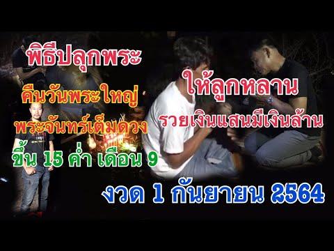 พิธีปลุกพระ คืนวันพระใหญ่ขอเลขเด็ด งวด 1 กันยายน 2564 ให้ลูกหลานรวยเงินแสนมีเงินล้าน