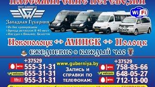 Marshrutka Polotsk Minsk(Компания «Западная Губерния» приветствует Вас! Мы рады предложить Вам регулярные пассажирские перевозки..., 2015-11-08T18:48:41.000Z)