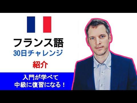 「イントロ」・フランス語30日間チャレンジ