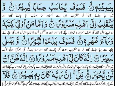 Surah Inshiqaq with urdu translation