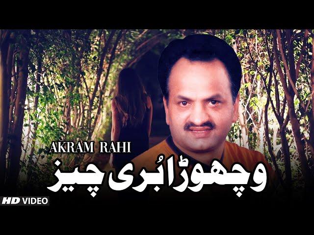 Vichorha Buri Cheez - Akram Rahi