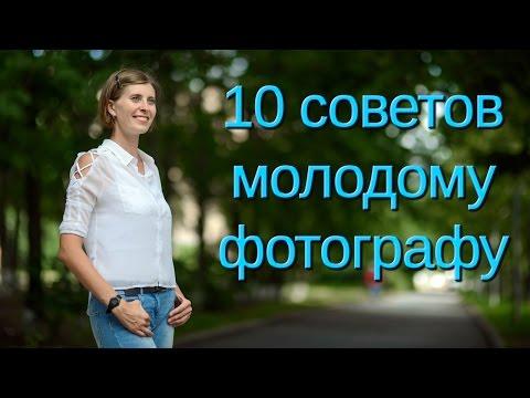 Бесплатные уроки Photoshop для фотографа: основы - теория