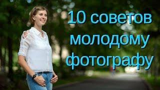10 советов фотографу-новичку (Нубофото часть 2)