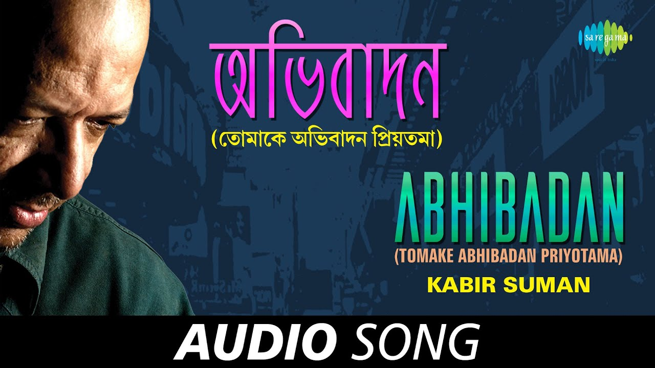 Abhibadan ( Tomake Abhibadan Priyotama ) | Audio | Kabir Suman