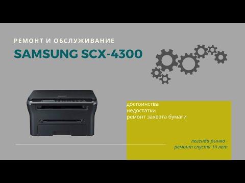 Samsung SCX-4300. Ремонт и обслуживание легенды рынка мфу.