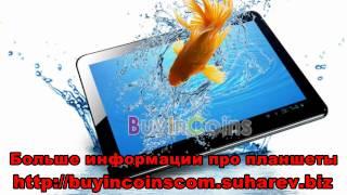 Как выбрать интернет планшет в магазине BuyInCoins.Com
