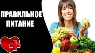 Диета при гипертонии, правильное питание. Рецепты блюд при повышенном давлении