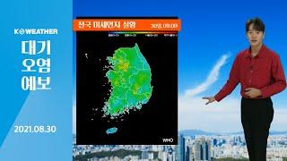 [날씨] 8월30일_오늘(월) 미세먼지 '좋음~보통'……