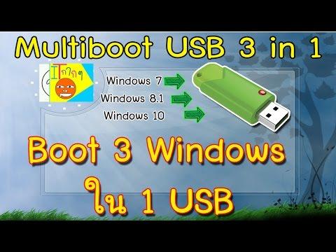 windows 3 in 1 USB (ทำ Boot 3  windows ใน 1 USB)