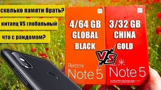 Какой выбрать XIAOMI REDMI NOTE 5 - 3/32 VS 4/64, китаец VS Global, рандом итп.