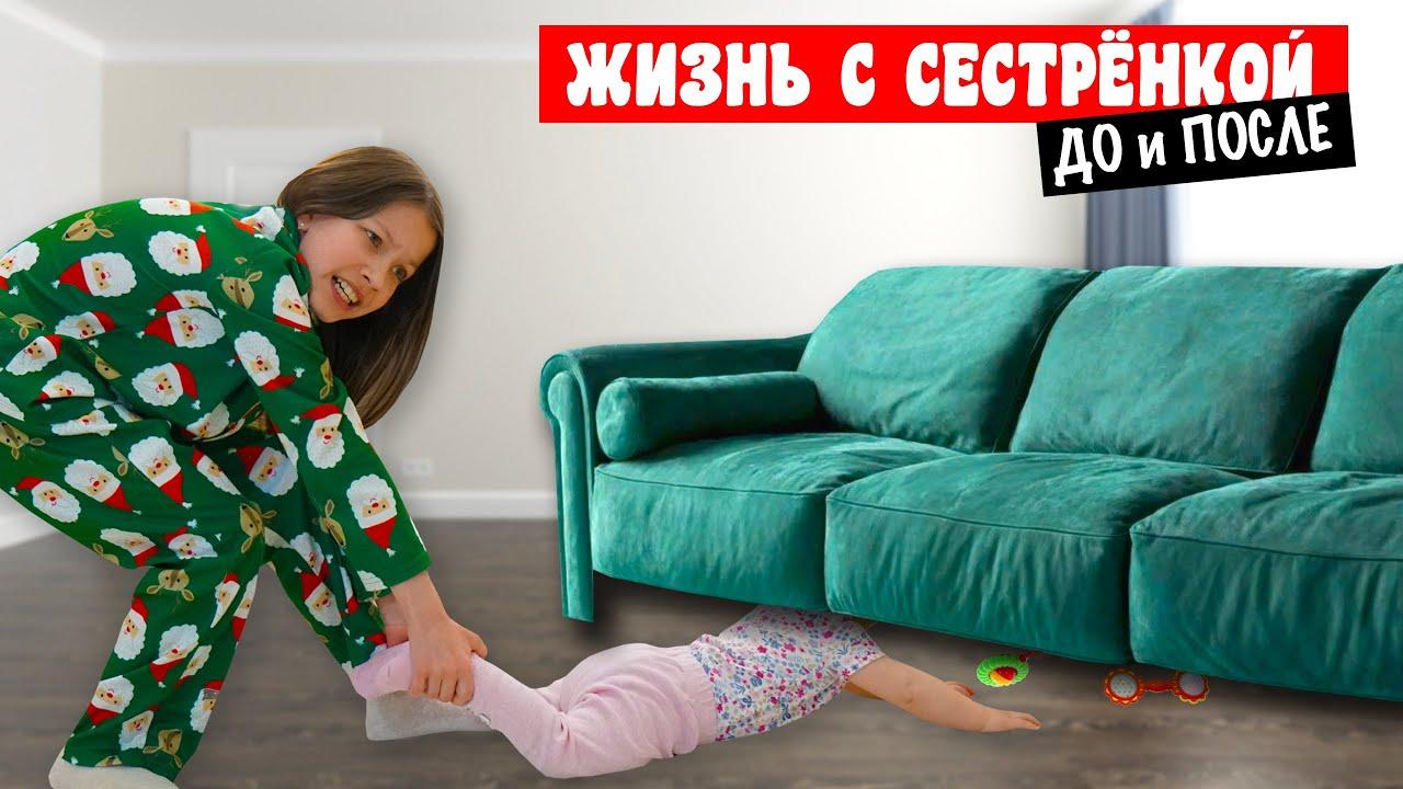 Моя Жизнь С Сестрёнкой VS Жизнь БЕЗ Сестренки Скетч