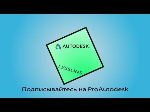 Видеоуроки автокад 10
