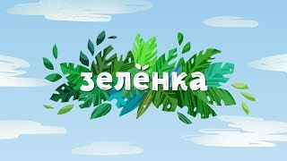 "Отава Ё ТВ - ""Зелёнка"" - трейлер передачи"