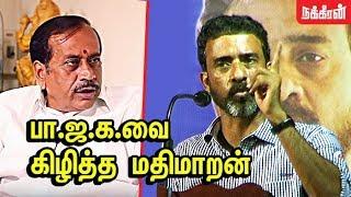எவன ஏமாத்துறீங்க..? Ve.Mathimaran Slams H.Raja & BJP Activities | Hindutva | Dravidians
