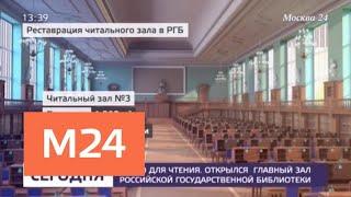 Главный зал Российской государственной библиотеки открыли после реставрации - Москва 24