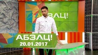 Абзац! Выпуск   20 01 2017