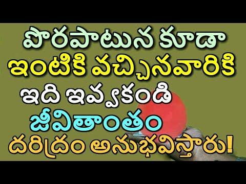 పొరపాటున కూడా ఇంటికి వచ్చినవారికి ఇది ఇవ్వకండి జీవితాంతం దరిద్రం అనుభవిస్తారు || MYTV India