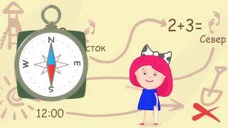 Смарта и чудо-сумка 👜✨ – Карта сокровищ | Развивающий мультфильм для детей
