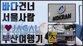 서울 촌놈 부산 핫플레이스 음식집 다녀왔습니다!