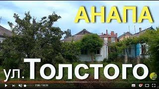 АНАПА 🌞 ТОЛСТОГО улица (от Астраханской до набережной), 18 июня 2017 года.