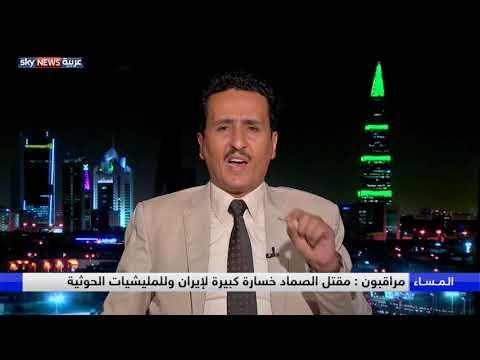 مراقبون : مقتل الصماد خسارة كبيرة لإيران وللمليشيات الحوثية  - نشر قبل 6 ساعة