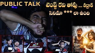 Yedu Chepala Katha Movie Public Talk