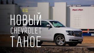New Chevrolet Tahoe 2015/2016 6.2l 409 Л.С. - Большой Тест-Драйв
