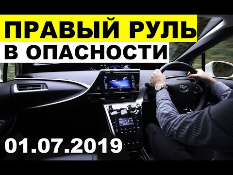 ПРАВЫЙ РУЛЬ ОПЯТЬ  В БЕДЕ! Новый сертификат с 01.07.2019 года! Достали!!!