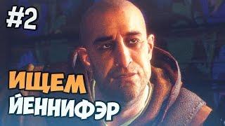 Ведьмак 3 Прохождение на русском - По следам Йеннифэр - Часть 2