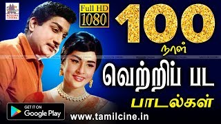 100 Days Songs tamil | Music Box