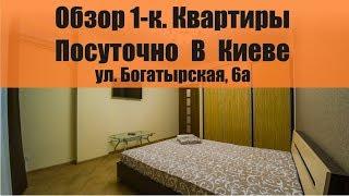 Обзор 1-к  Квартиры Посуточно в Киеве, улица Богатырская 6а | ОБОЛОНЬ |
